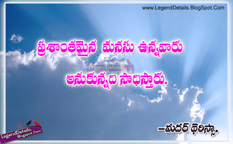 Mother Teresa Famous Quotes In Telugu Famous Quote By Mother Teresa