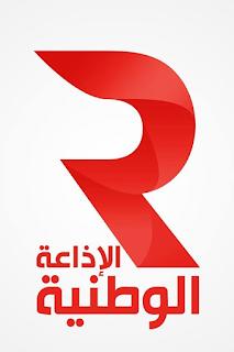 الاذاعة الوطنية المغربية