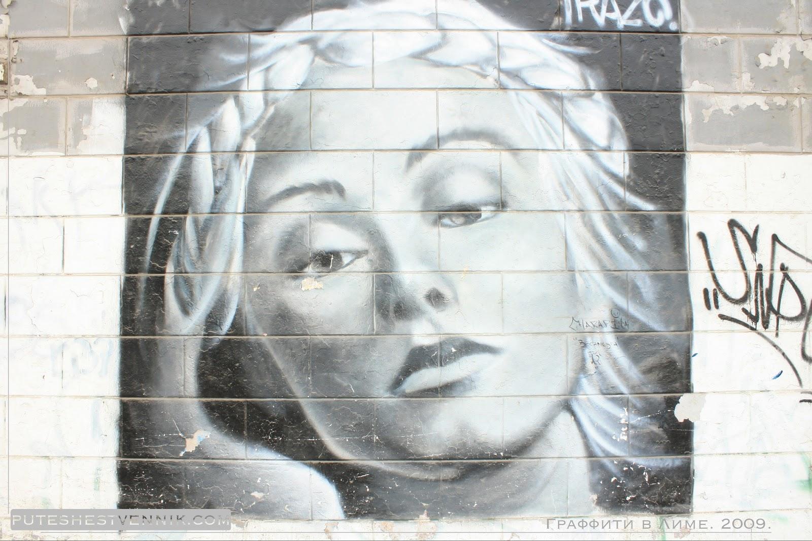 Граффити с лицом женщины