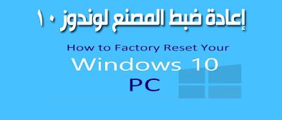 طريقة إعادة ضبط المصنع في ويندوز 10 ( Windows 10 )