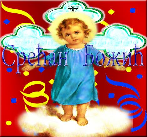 Mali Isus za Srećan Božić
