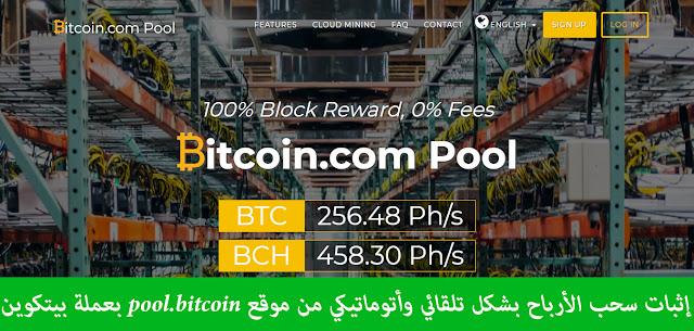 إثبات سحب الأرباح بشكل تلقائي وأتوماتيكي من موقع pool.bitcoin بعملة بيتكوين