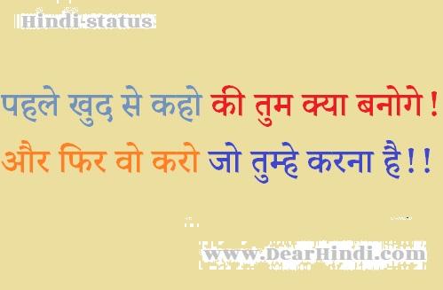 hindi status;status for whatsapp;status