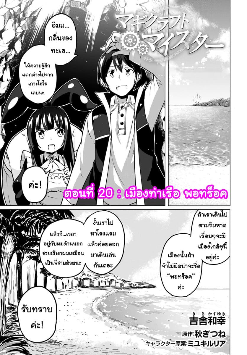 อ่านการ์ตูน Magi Craft Meister ตอนที่ 20 หน้าที่ 1
