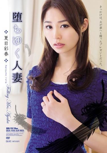 Yuku Fell Married Natsume Saiharu