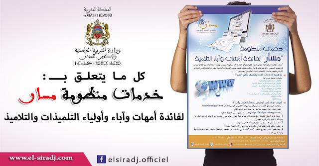 """خدمات منظومة """"مسار"""" لفائدة أمهات وآباء وأولياء التلميذات والتلاميذ"""