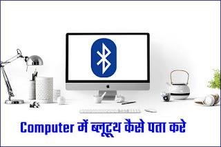 computer me bluetooth kaise check kare