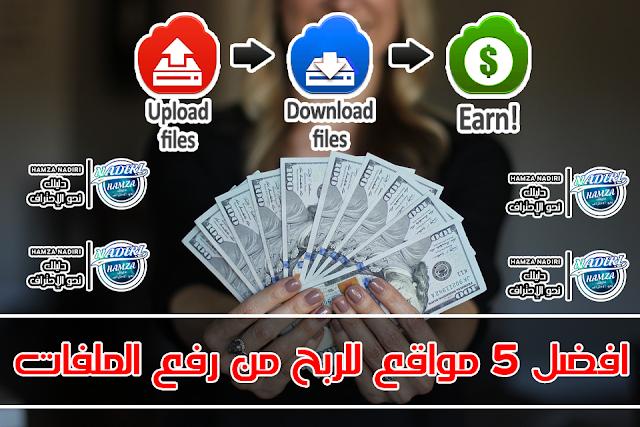 make money from uploading files