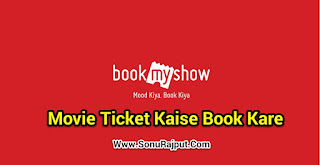 Online Movie Ticket Kaise Book karte Hai ( bookmyshow.com) se