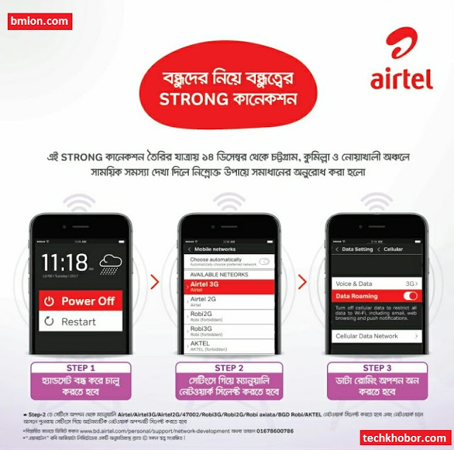 Robi-Airtel-Important-Notice-About-Network-Upgradation-Merging