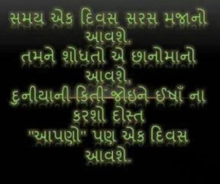 Gujarati Shayari Download | www.pixshark.com - Images ...