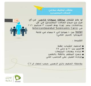 تعلن شركة اتصالات المصرية عن وظائف للشباب الخريجين لجميع المحافظات والمقابلة 3 سبتمبر 2016