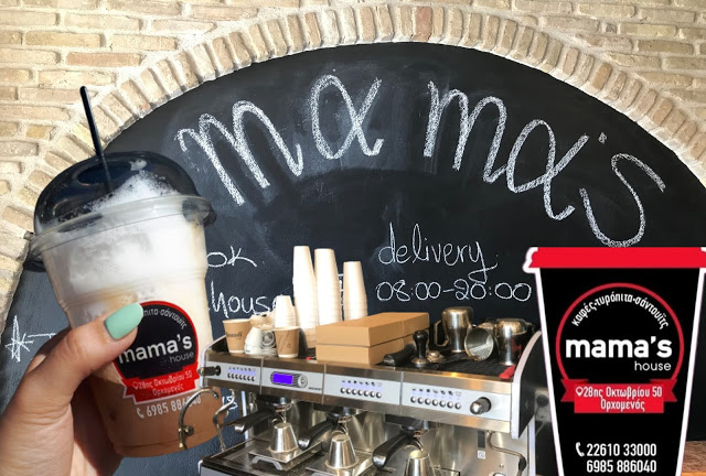 Mama` s: Delivery από τις 8.00 το πρωί έως τις 8.00 το βράδυ!