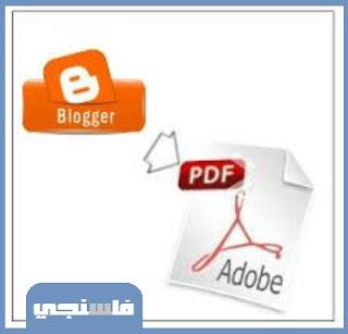 طريقة تحويل المدونة إلى كتاب إلكتروني