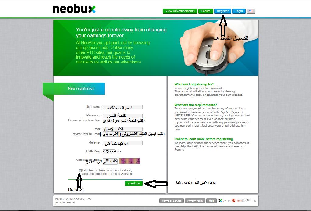 شرح شركة neobux الاولى عالميا