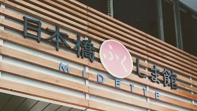 日本橋ふくしま館MIDETTE