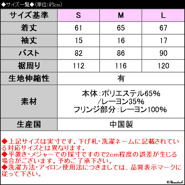 There  ll also be  size chart listing measurements yumetenbo guide ciramisu rh ciramisuspot