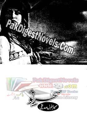 Sehar E Nuu By Sumaira Ghazal Siddiuqe Pdf Download