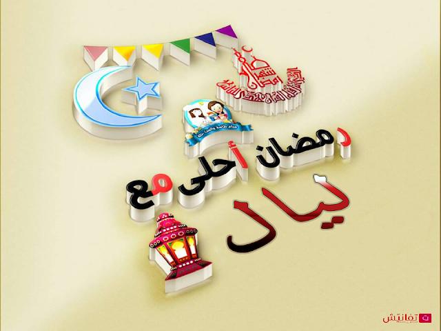 رمضان احلى مع ليال