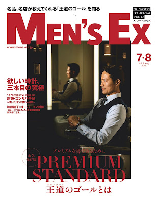 MEN'S EX (メンズ・イーエックス) 2019年07-08月号 zip online dl and discussion