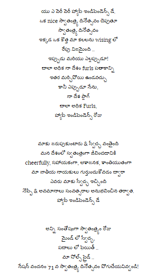 15 August Independence day Sms in Telugu