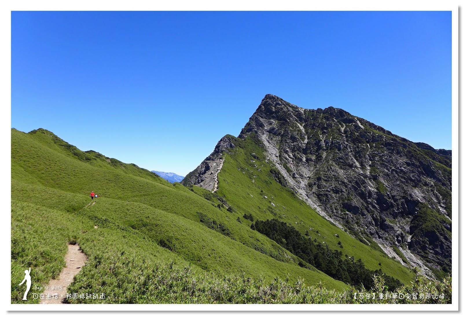 自在生活‧粉圓妹趴趴走: 【百岳】我瘋了~重訓單日完登奇萊北峰