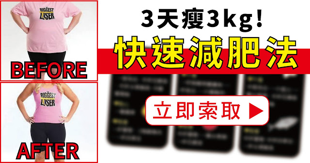 【免費索取】不吃減肥藥,3日快速減肥秘招 E-BOOK