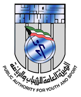 وظائف خالية فى الهيئة العامة للرياضة فى الكويت 2017