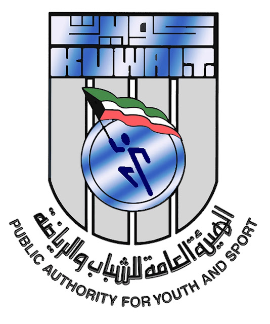 وظائف خالية فى الهيئة العامة للرياضة فى الكويت 2019