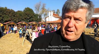 Ο Διευθυντής Πρωτοβάθμιας Εκπαίδευσης Ν. Πιερίας Δημήτρης Συριανίδης μιλάει για το Χριστουγεννιάτικο Χωριό του Κόσμου. (ΒΙΝΤΕΟ)