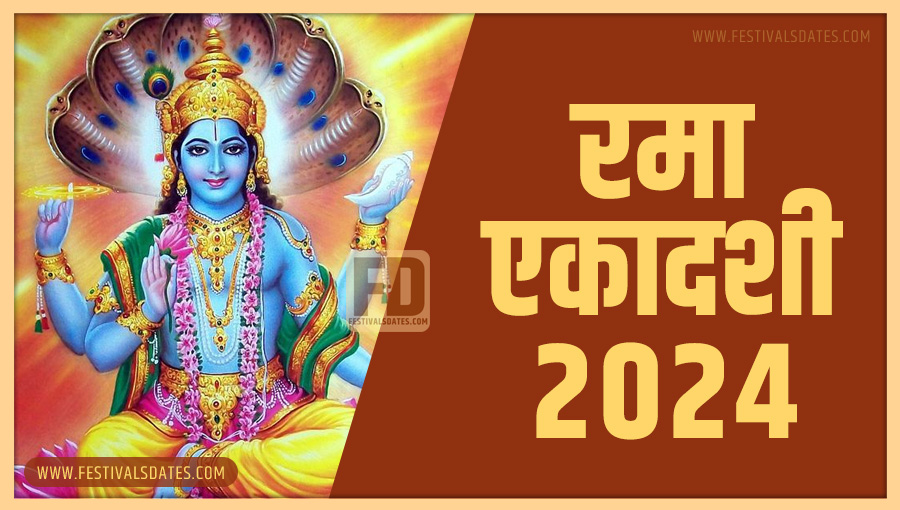 2024 रमा एकादशी तारीख व समय भारतीय समय अनुसार