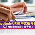 Ujian Aptitude UPSR 中文版 今日可下载