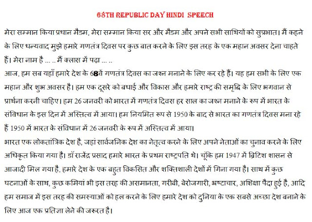 Republic Day Speech Essay Poems Slogans in Hindi