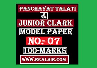Panchayat Talati & Jr. Clark 100 Marks Model Paper No.7 free Download