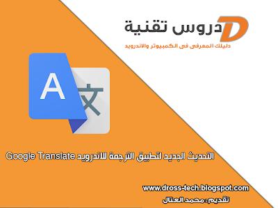 التحديث الجديد لتطبيق الترجمة  Google Translate