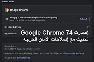 إصدرت Google Chrome 74 تحديث مع إصلاحات الأمان الحرجة