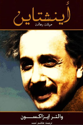 أينشتاين حياته وعالمه pdf