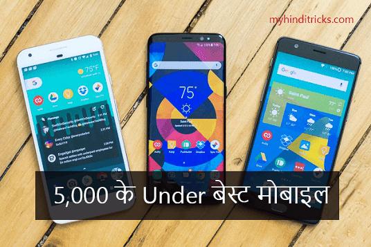 बेस्ट-मोबाइल-5000-के-under