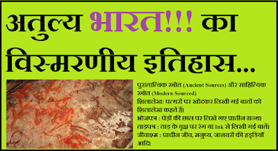 Information About Indian History in Hindi