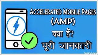google amp kya hota hai in hindi kaise setup kare