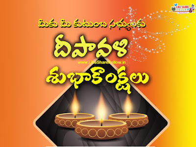 Top Telugu Diwali Greetings wishes images