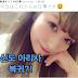 신도 아리사 (新道ありさ ,  Arisa Shindo) 복귀 를 위한 트위터개설?!