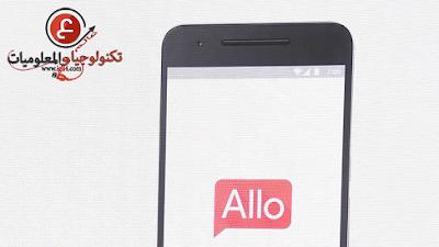 Google Allo يتخطى حاجز 5 مليون تحميل على جوجل بلاي