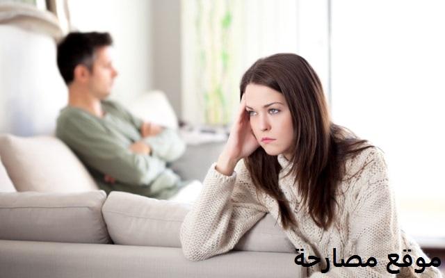 من أكثر تأثراً بـ المشاكل الزوجية ؟ الرجل أم المرأة ؟