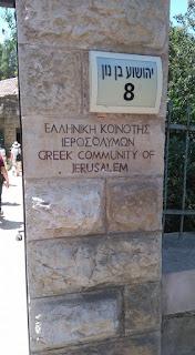 Προσευχές και καμηλοβόλτες στο Ισραήλ.