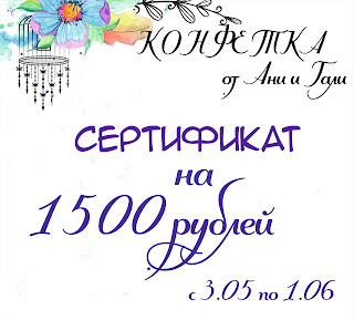 конфета-сертификат до 1 июня