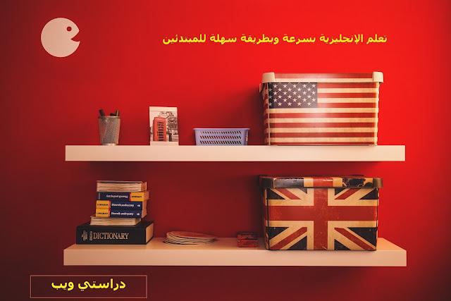 تعلم الإنجليزية بسرعة وبطريقة سهلة للمبتدئين
