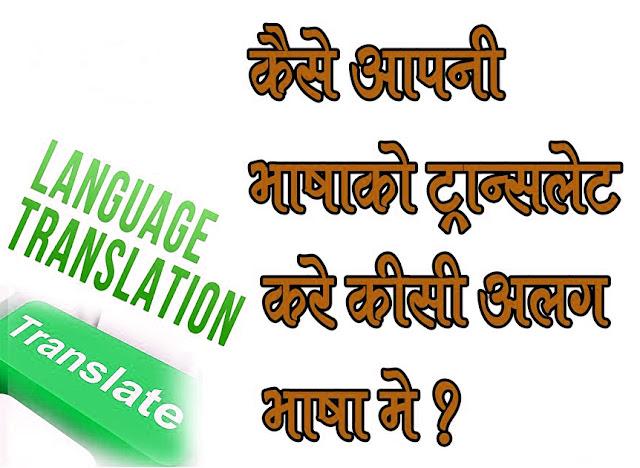 अपनी भाषा कैसे ट्रांसलेट करें
