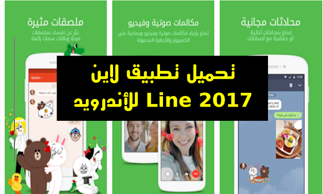 تنزيل و تحميل برنامج و تطبيق لاين للأندرويد | 2017 Download Line