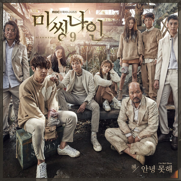CHEN of EXO (첸) – 안녕 못해 (I'm Not Okay) Lyrics (Missing 9 (미씽나인) OST)